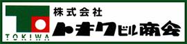 株式会社トキワビル商会