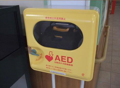 AED設備の設置